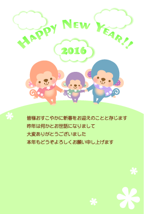 saru-family3-green1