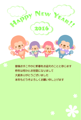 saru-family4-green1