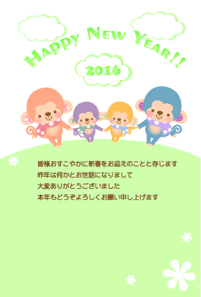 saru-family4b-green1