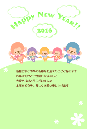 saru-family5-green1
